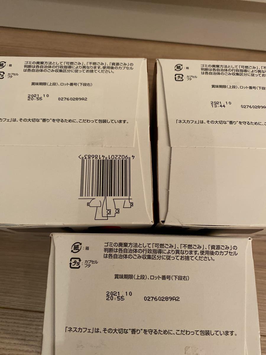 【値下げ】ネスカフェ ドルチェグスト 専用カプセル カフェオレ 48杯分 即発送 ネスレ ネスカフェドルチェグスト