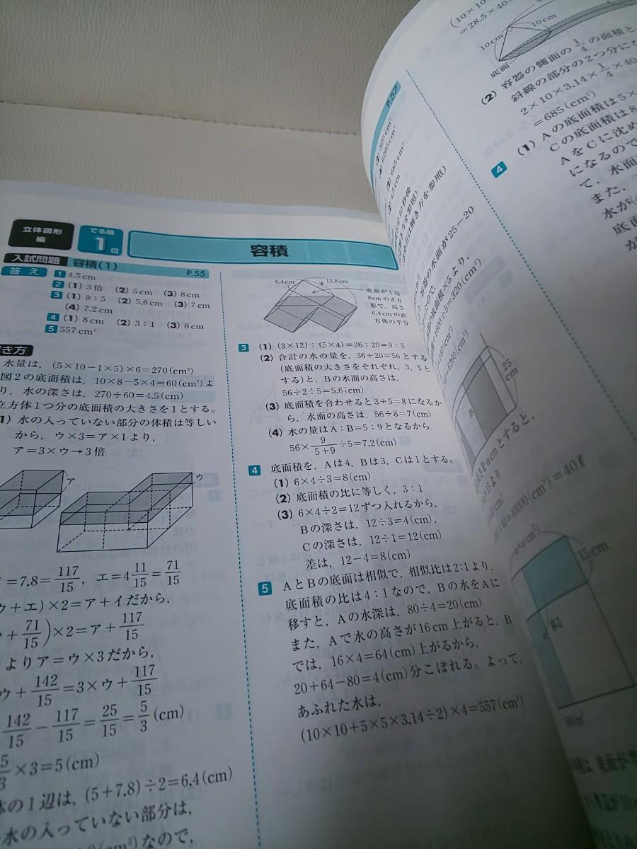 中学入試 でる順 算数図形300