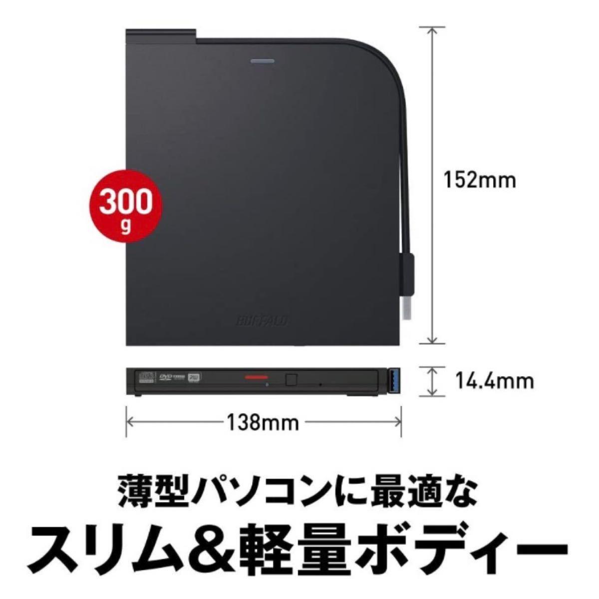 新品BUFFALO バッファロー USB3.1(Gen1)/3.0 外付けCD DVD ドライブ ブラック バスパワー Wケーブル