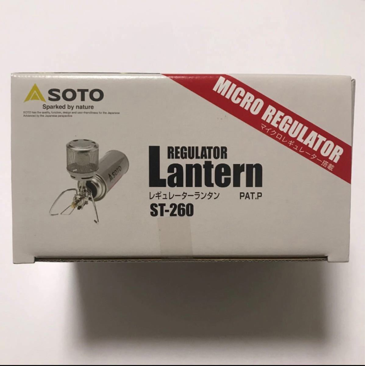 レギュレーターランタン ST-260 新富士バーナー SOTO