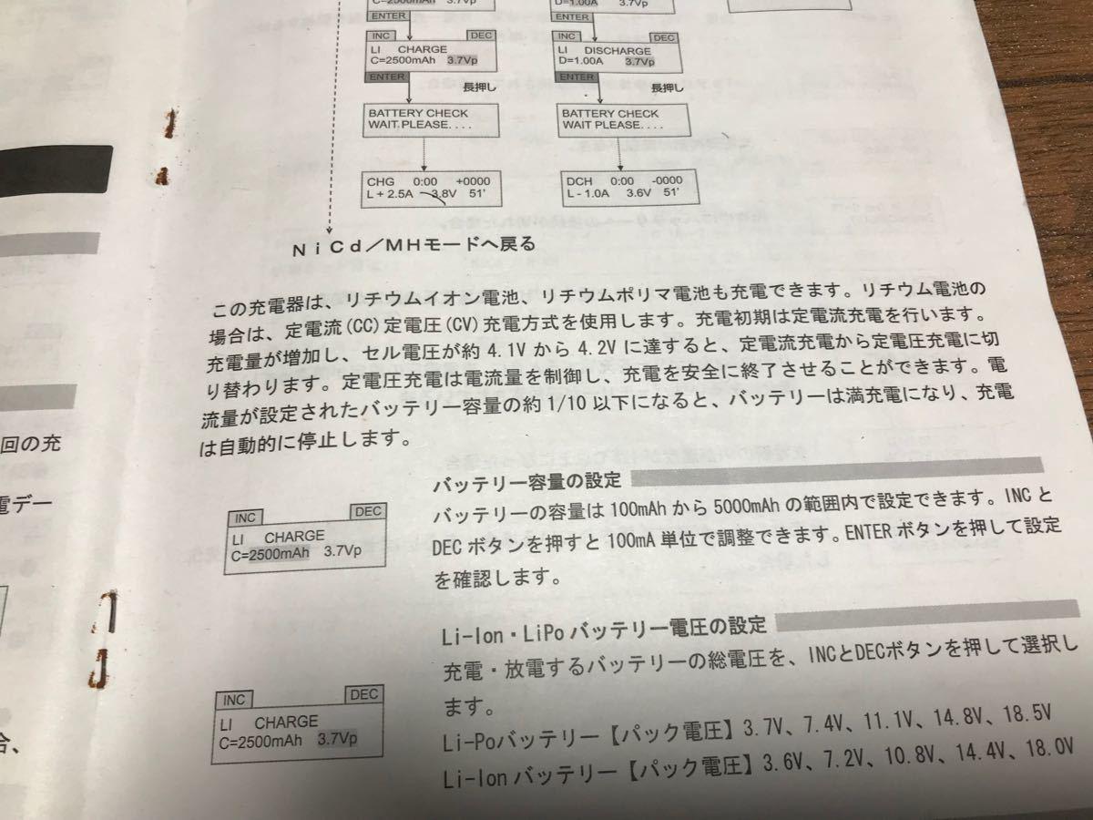 ヨコモ 充電器 ys-114sp リポバッテリー充電可能