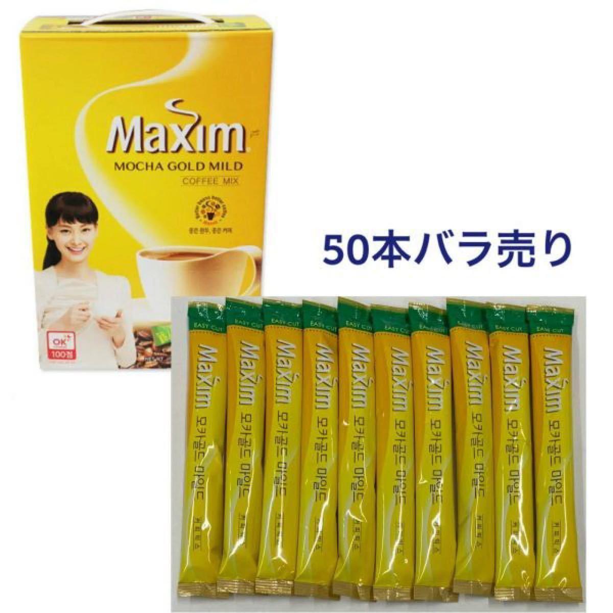 マキシムコーヒー モカゴールド50本 スティックコーヒー 韓国