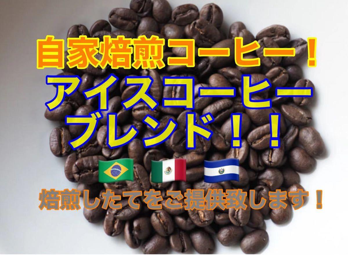 スペシャルティコーヒー豆使用!アイスコーヒーブレンド!!200g !