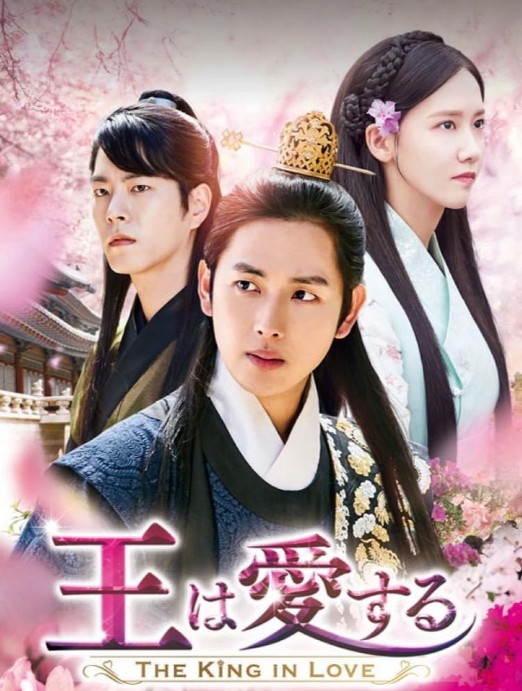 韓国ドラマ「王は愛する」Blu-ray