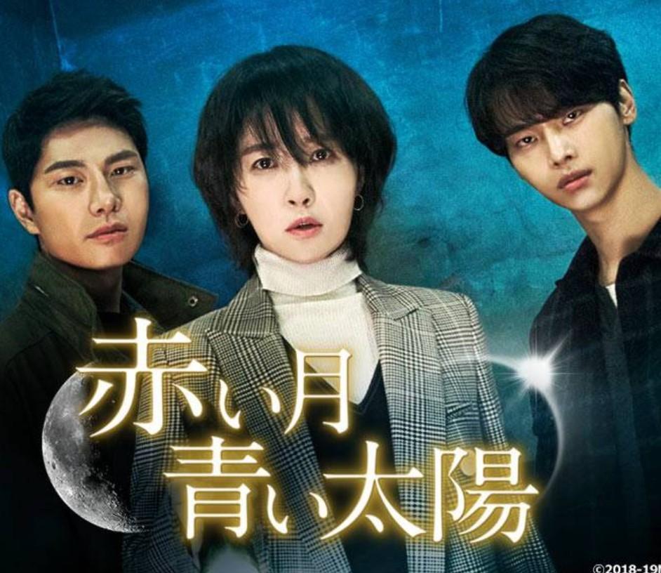 韓国ドラマ「赤い月 青い太陽」DVD
