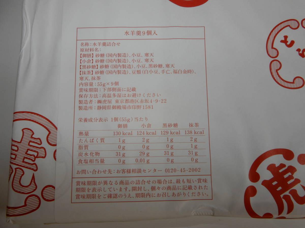 とらや 虎屋 水羊羹 9個入◆小倉、抹茶など/21/10.11_画像6