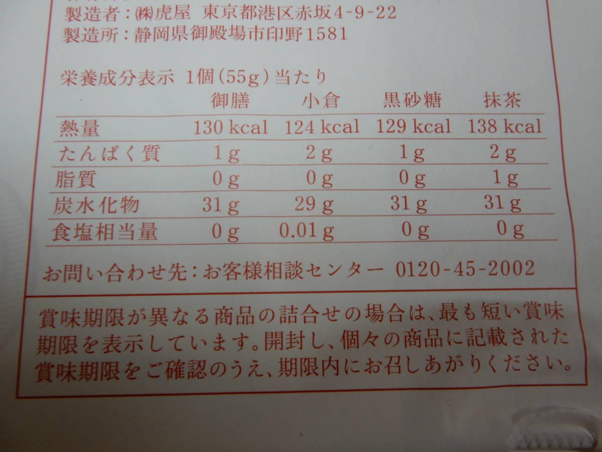 とらや 虎屋 水羊羹 9個入◆小倉、抹茶など/21/10.11_画像8