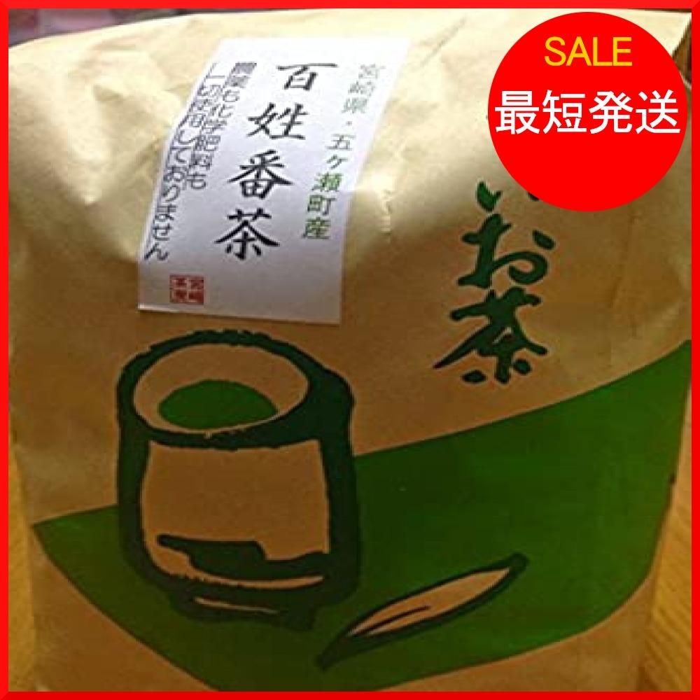 宮崎茶房(無農薬栽培)、百姓番茶(釜炒り茶)1kg、_画像1