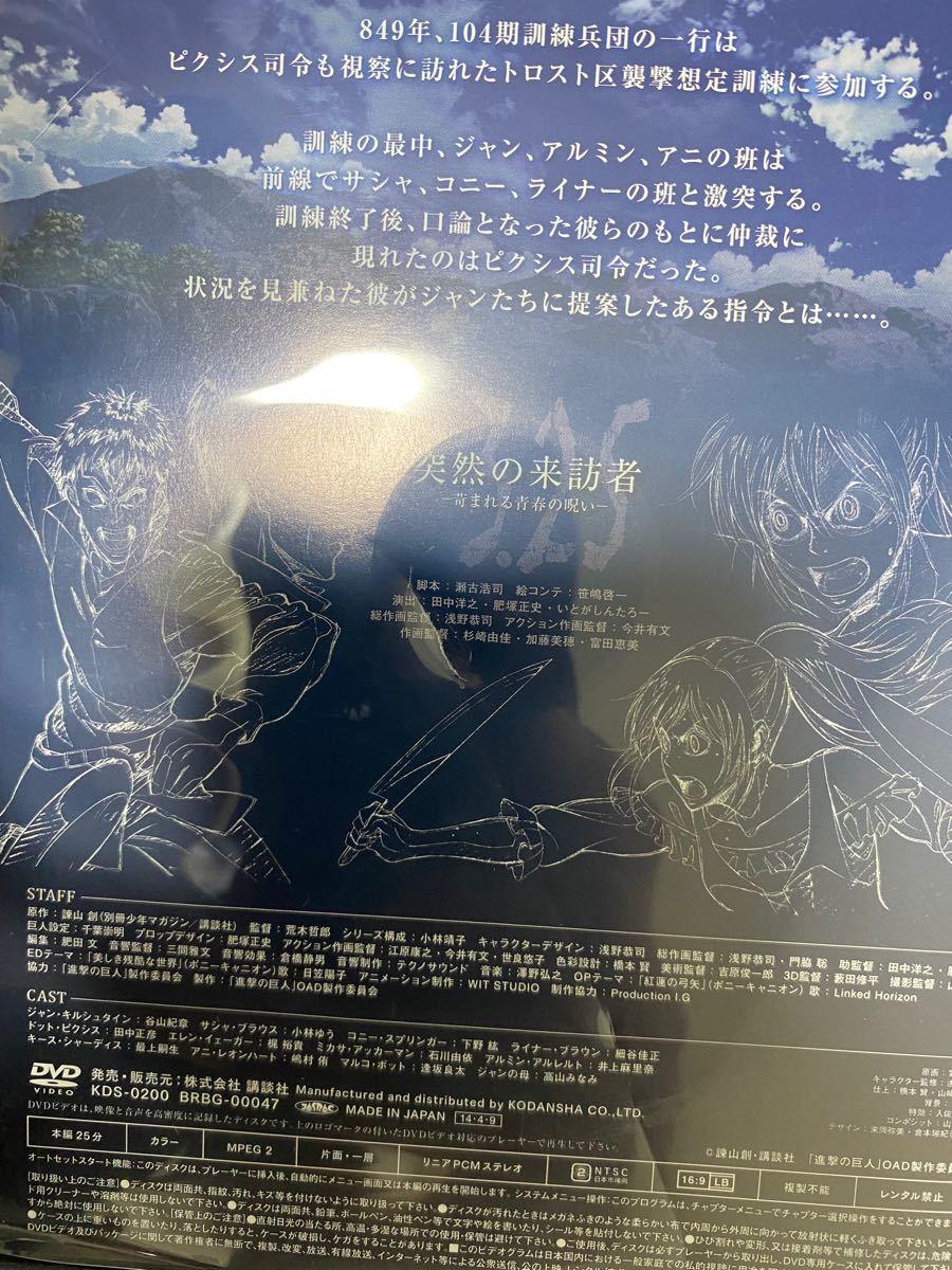 進撃の巨人 (限定版) (13) 講談社キャラクターズA/諫山創 (著者)