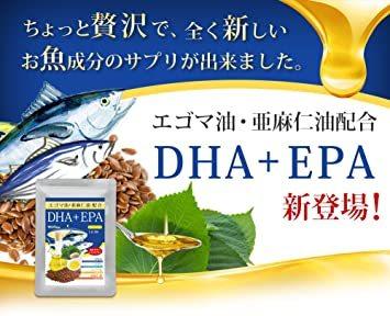約3ヶ月分 シードコムス 亜麻仁油 エゴマ油配合 DHA+EPA サプリメント 約3ヶ月分 90粒 青魚 美容 健康 ダイエット_画像2