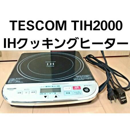 TESCOM TIH2000 IHクッキングヒーター