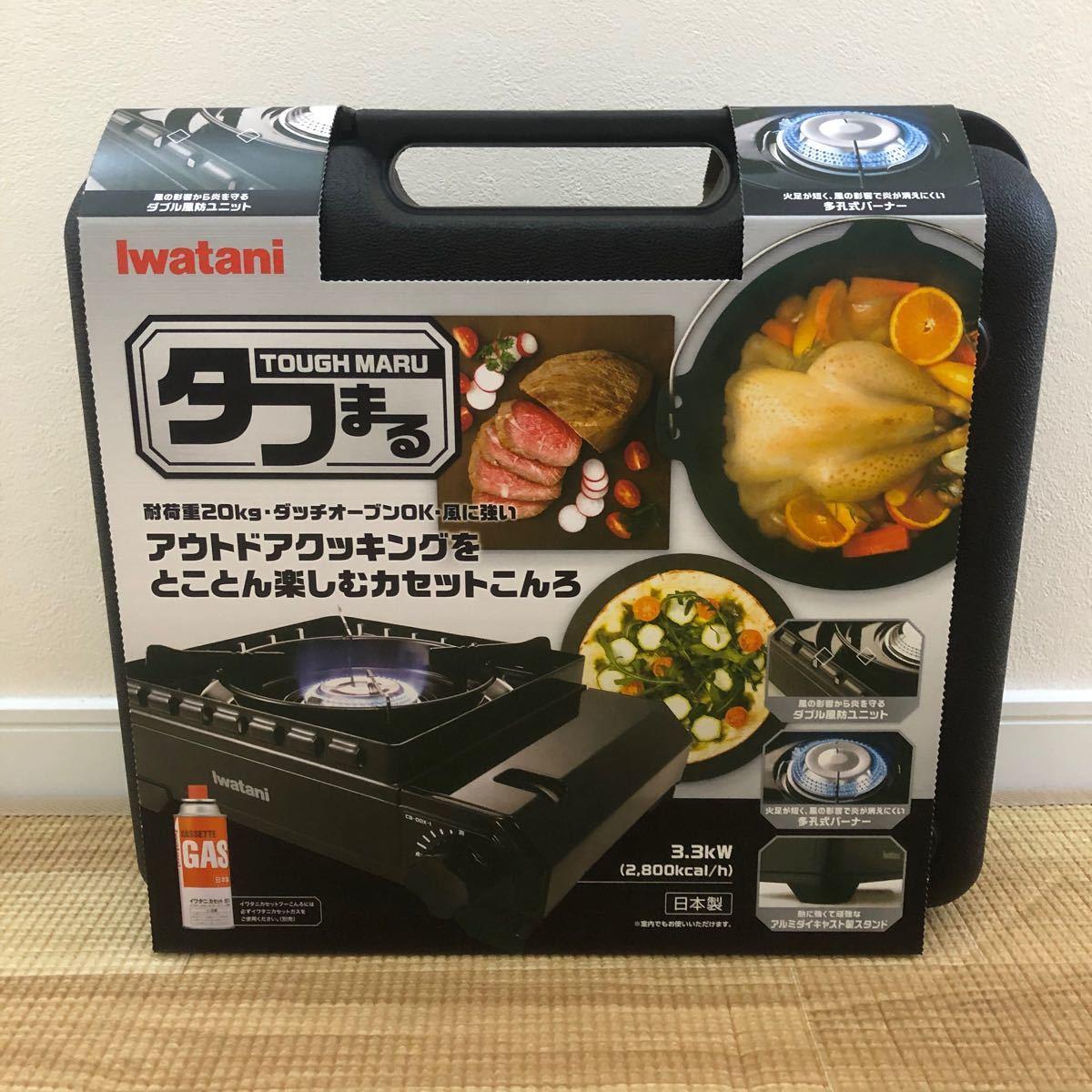 イワタニ カセットコンロ タフまる CB-ODX-1 新品未使用