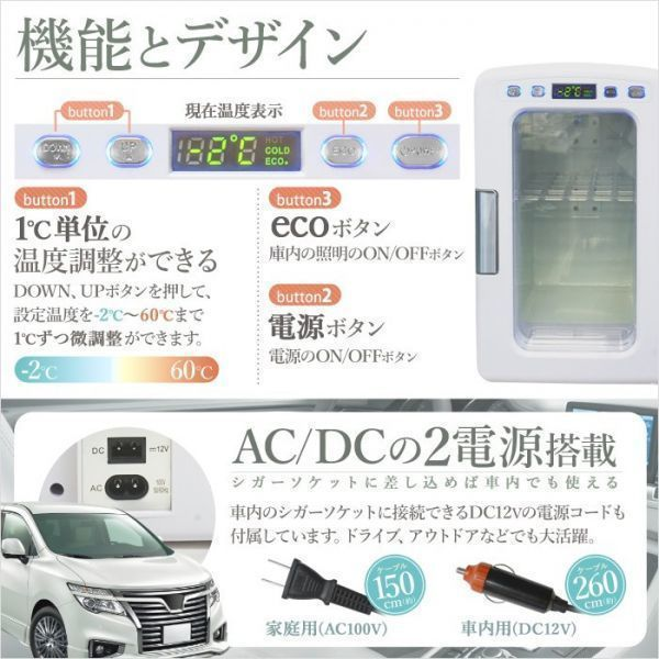 冷温庫 10L ホワイト 小型 ポータブル 保冷温庫 -2℃ ~ 60℃ 保冷 保温 AC DC 2電源式 車載 部屋用 温冷庫 送料無料_画像5