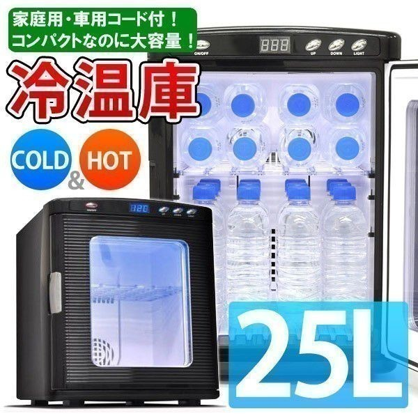 ポータブル 保冷温庫 ブラック 25L 小型 冷温庫 保冷 保温 AC DC 2電源式 車載 部屋用 温冷庫 25リットル メーカー1年保証 送料無料_画像2