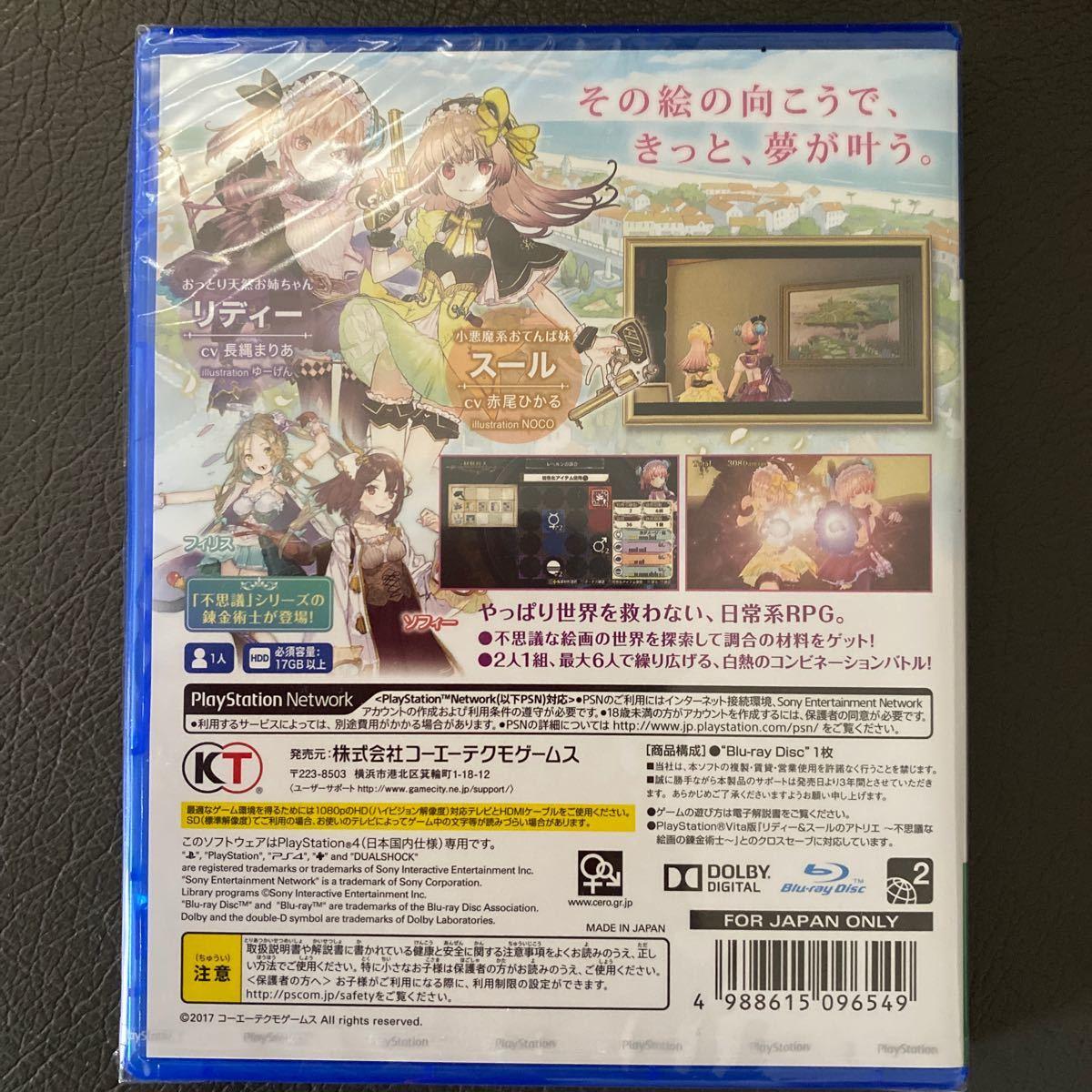 新品未開封【PS4】リディー&スールのアトリエ 不思議な絵画の錬金術士 初回封入特典付き