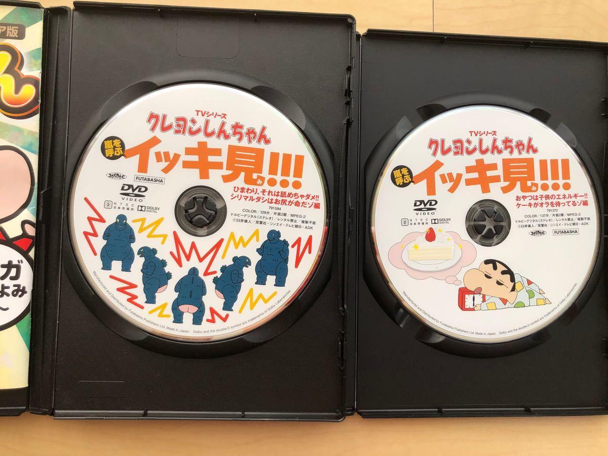 クレヨンしんちゃん イッキ見  DVD 2本セット