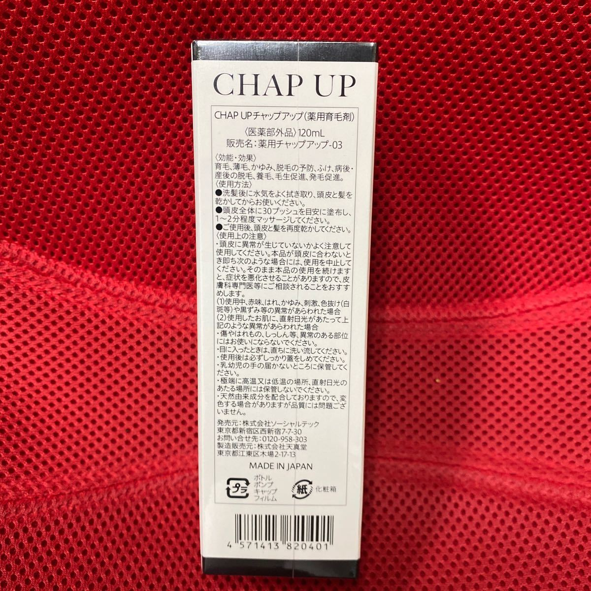 チャップアップ CHAP UP 育毛ローション&シャンプーセット