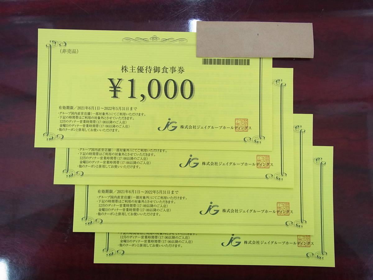 ☆ ジェイグループホールディングス 株主優待券 4,000円分 ☆_画像1