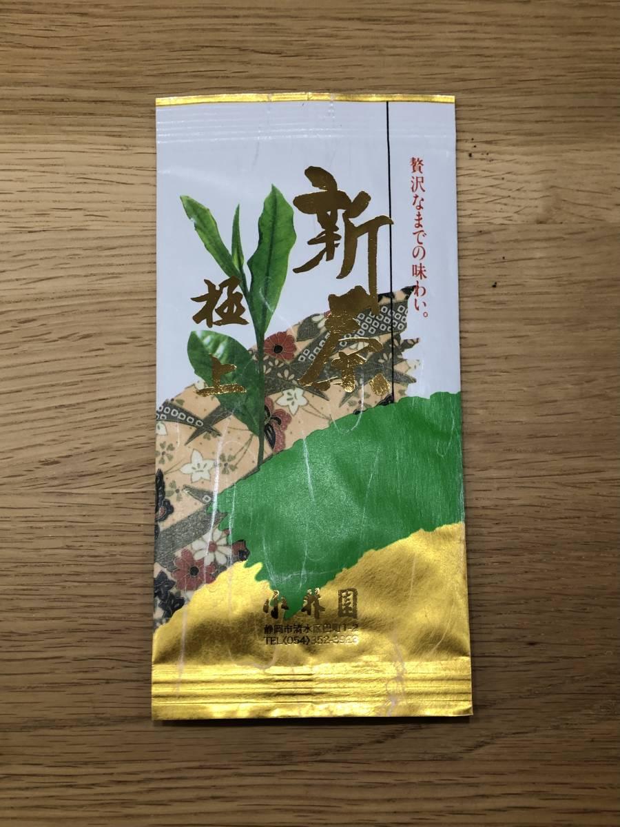 テクノ菱和 株主優待 極上新茶30g 小林園 送料無料 賞味期限2021年8月末_画像1