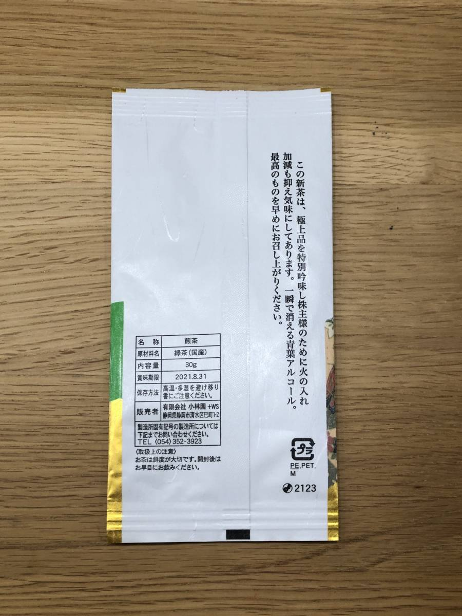 テクノ菱和 株主優待 極上新茶30g 小林園 送料無料 賞味期限2021年8月末_画像2