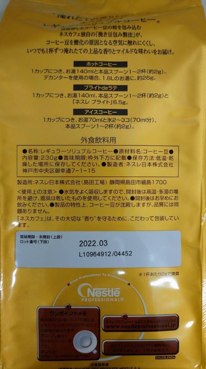 ネスカフェ ゴールドブレンド 230g 大容量 詰め替え用 バリスタ