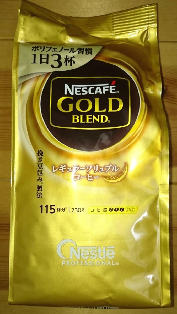 【2個】ネスカフェゴールドブレンド 230g コーヒー  バリスタ 大容量 詰め替え用