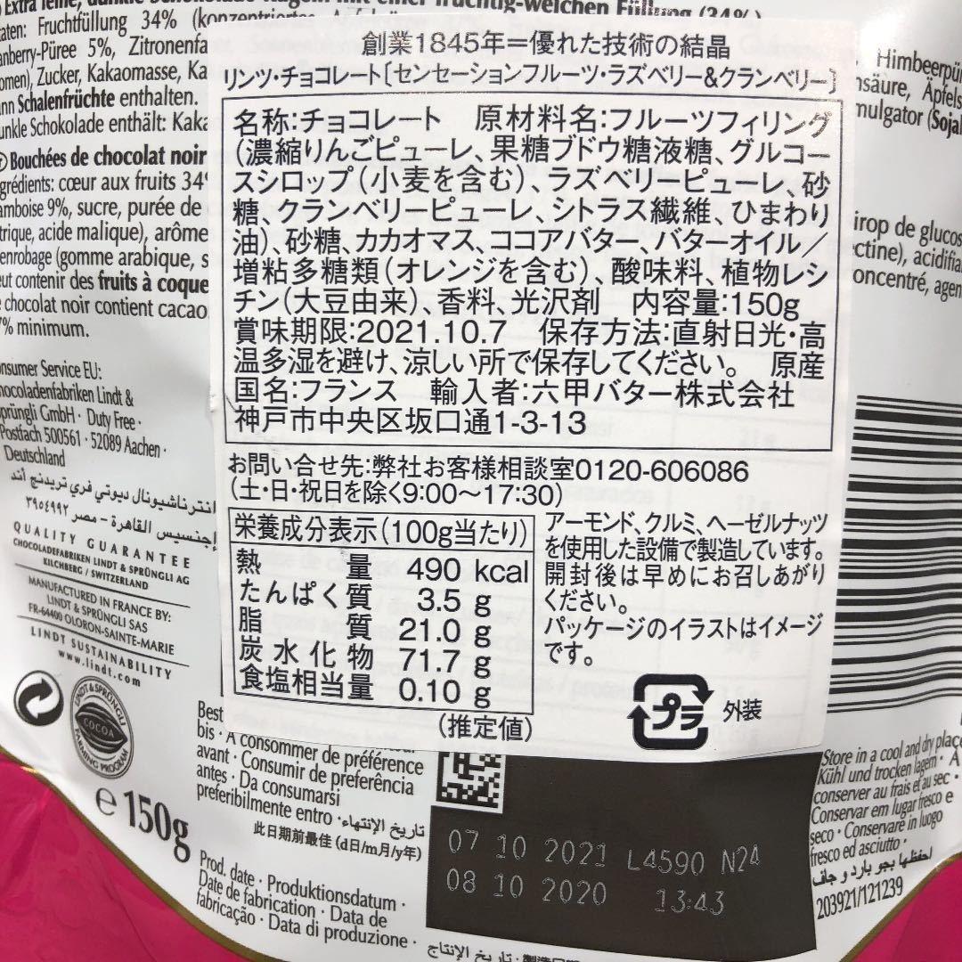 〈送料無料〉3袋 リンツ チョコレート センセーション ラズベリー ブルーベリー アサイー フランス クランベリー_画像2