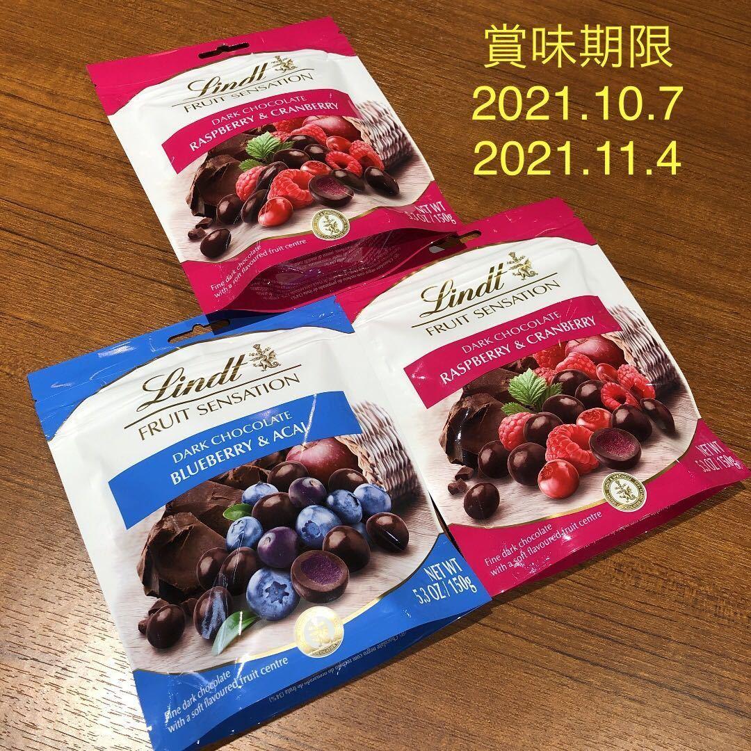 〈送料無料〉3袋 リンツ チョコレート センセーション ラズベリー ブルーベリー アサイー フランス クランベリー_画像1