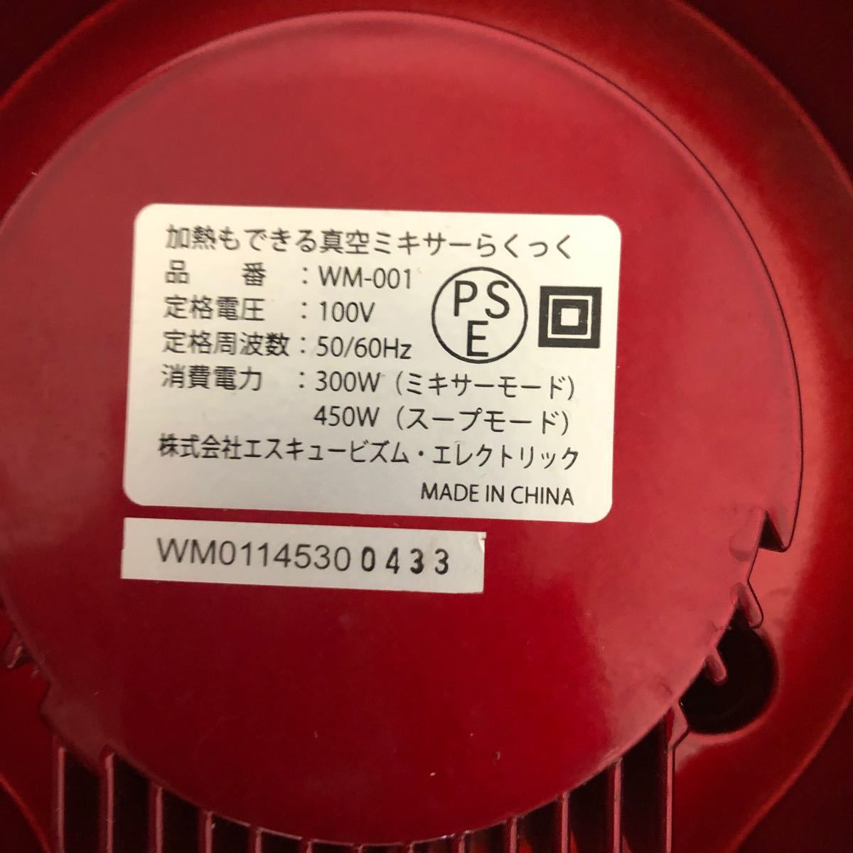 クッキングミキサー WM-001 真空ミキサー ブレンダー