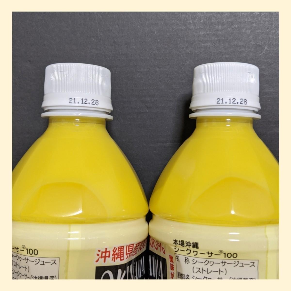 ☆値下げ☆ シークワーサー 果汁100%  500ml  4本  沖縄ハム