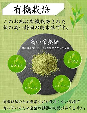 殿の朝 粉末 緑茶 パウダー お茶 国産 オーガニック 有機栽培 JAS認定 (100g)_画像2
