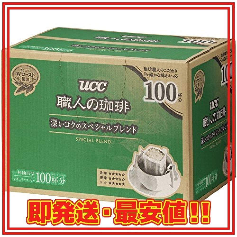 UCC 職人の珈琲 ドリップコーヒー 深いコクのスペシャルブレンド 100杯 700g_画像1