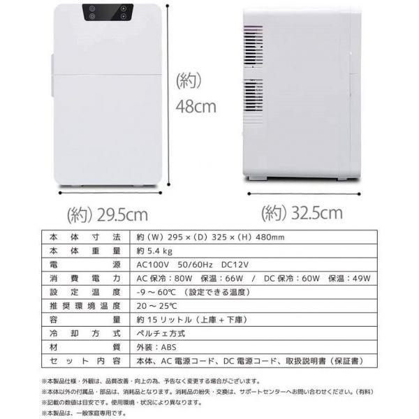 ポータブル 保冷温庫 15L コンパクト 小型 冷温庫 保冷 保温 AC DC 2電源式 車載 部屋用 温冷庫 冷蔵庫 15リットル 送料無料(一部除く)_画像4