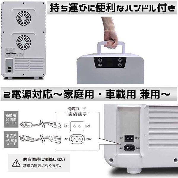 ポータブル 保冷温庫 15L コンパクト 小型 冷温庫 保冷 保温 AC DC 2電源式 車載 部屋用 温冷庫 冷蔵庫 15リットル 送料無料(一部除く)_画像2
