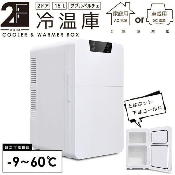 ポータブル 保冷温庫 15L コンパクト 小型 冷温庫 保冷 保温 AC DC 2電源式 車載 部屋用 温冷庫 冷蔵庫 15リットル 送料無料(一部除く)_画像1