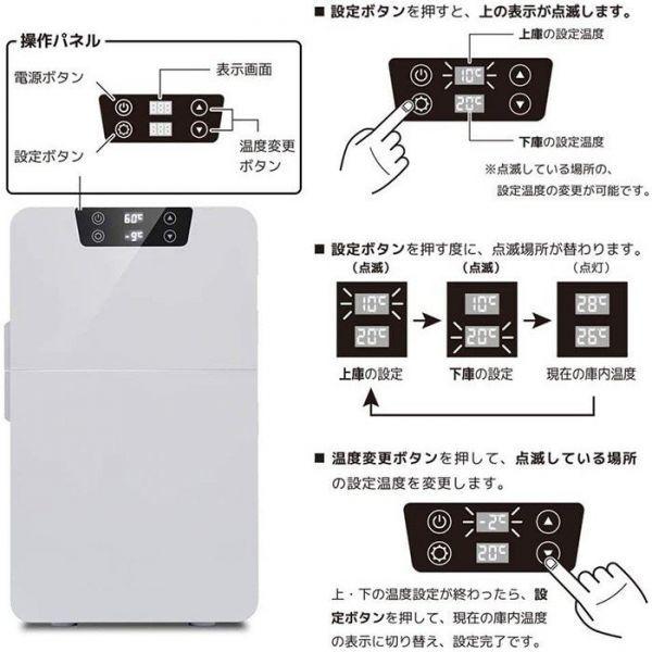 ポータブル 保冷温庫 15L コンパクト 小型 冷温庫 保冷 保温 AC DC 2電源式 車載 部屋用 温冷庫 冷蔵庫 15リットル 送料無料(一部除く)_画像3
