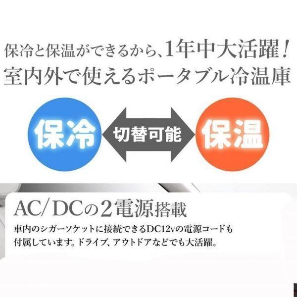 ポータブル 保冷温庫 20L 大容量 コンパクト 小型 冷温庫 保冷 保温 AC DC 2電源式 車載 部屋用 温冷庫 20リットル 送料無料(一部を除く)_画像4