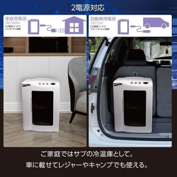 ポータブル 保冷温庫 20L 大容量 コンパクト 小型 冷温庫 保冷 保温 AC DC 2電源式 車載 部屋用 温冷庫 20リットル 送料無料(一部を除く)_画像5