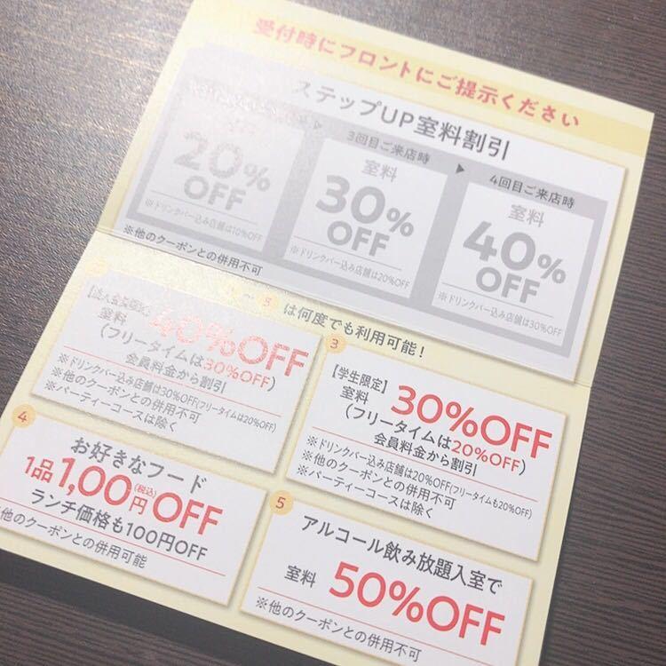 JOYSOUND直営店 ジョイサウンド カラオケ クーポン 割引券 スタンプカード_画像1