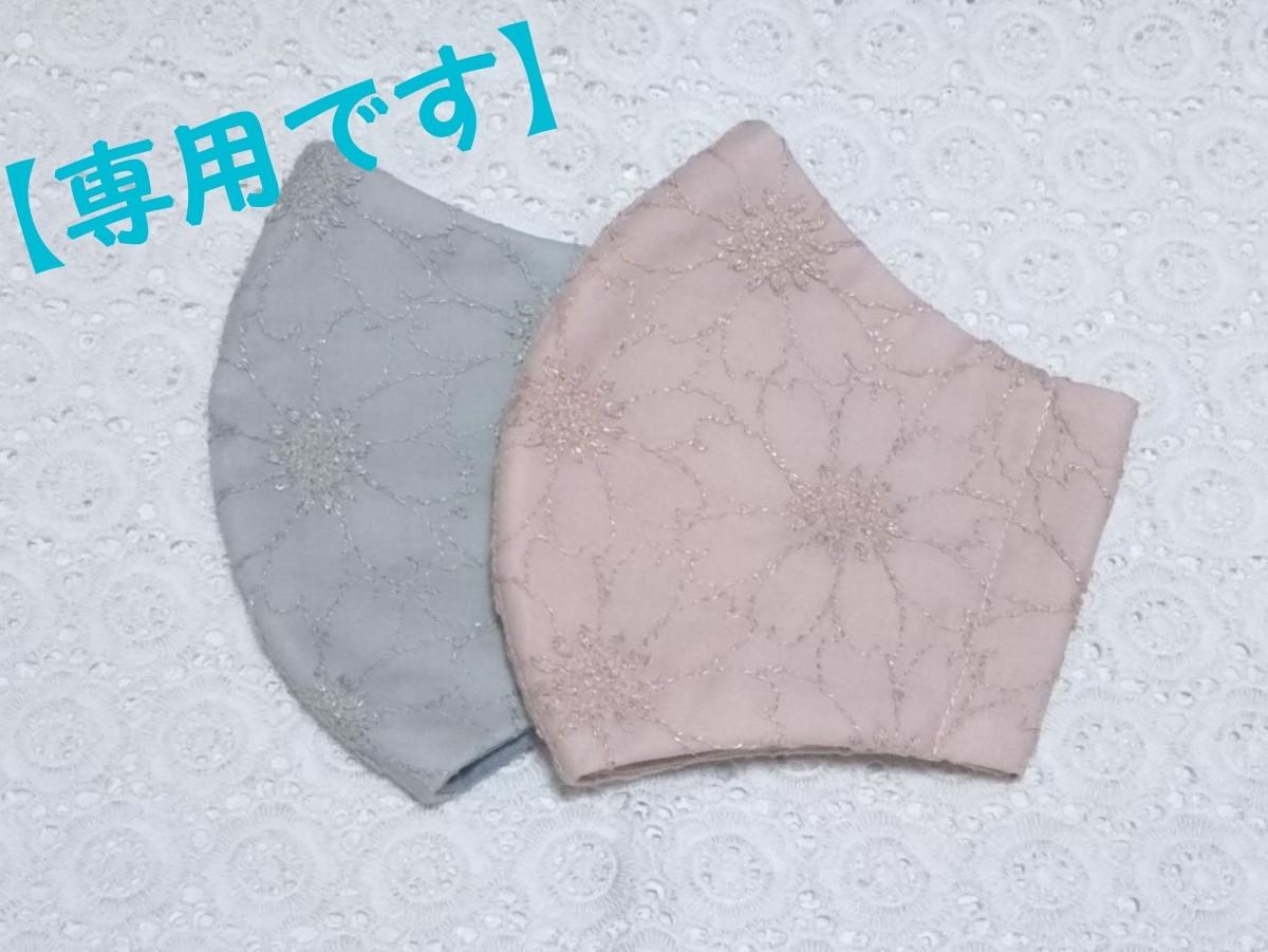 【おまとめ】立体インナー ハンドメイド 刺繍生地