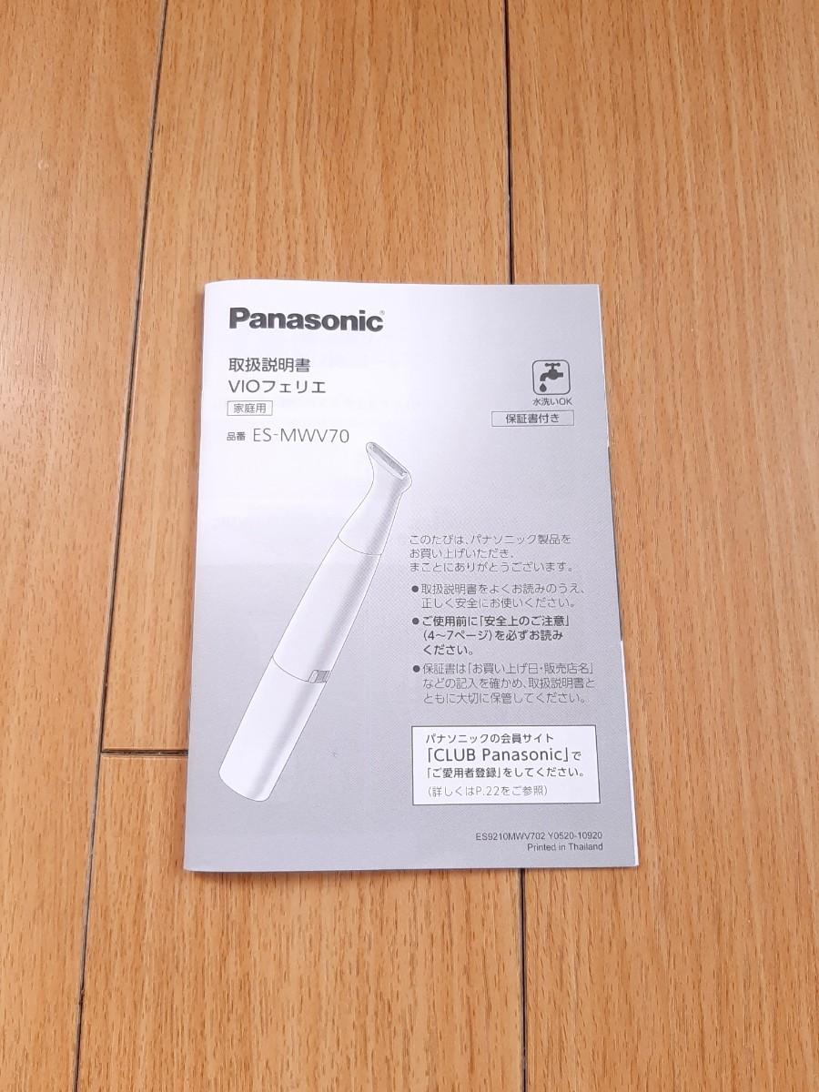 【新品】Panasonic  パナソニック ミュゼ VIOシェーバー フェリエ