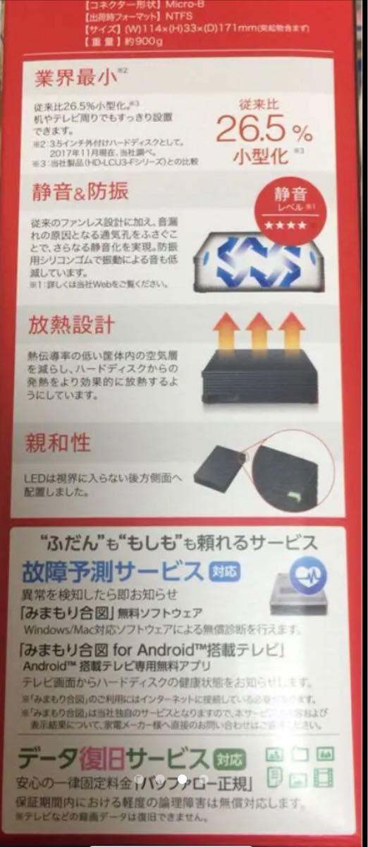 新品・未使用 BUFFALO HD-LD4.0U3-BKA ハードディスク 4TB