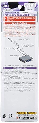 スバル エーモン AODEA(オーディア) アンテナ変換コード スバル車用 約0.5m 2066_画像3
