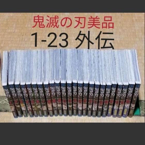 鬼滅の刃 1-23 外伝 24冊 全巻セット 吾峠呼世晴