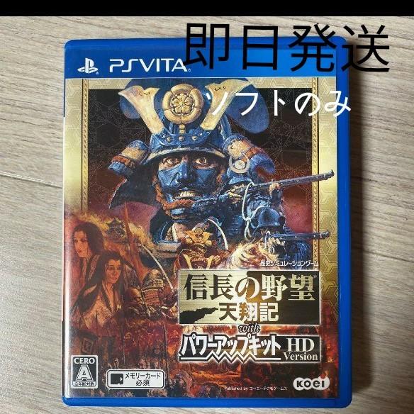 信長の野望 天翔記 with パワーアップキットHD  Version PS Vita ソフトのみ