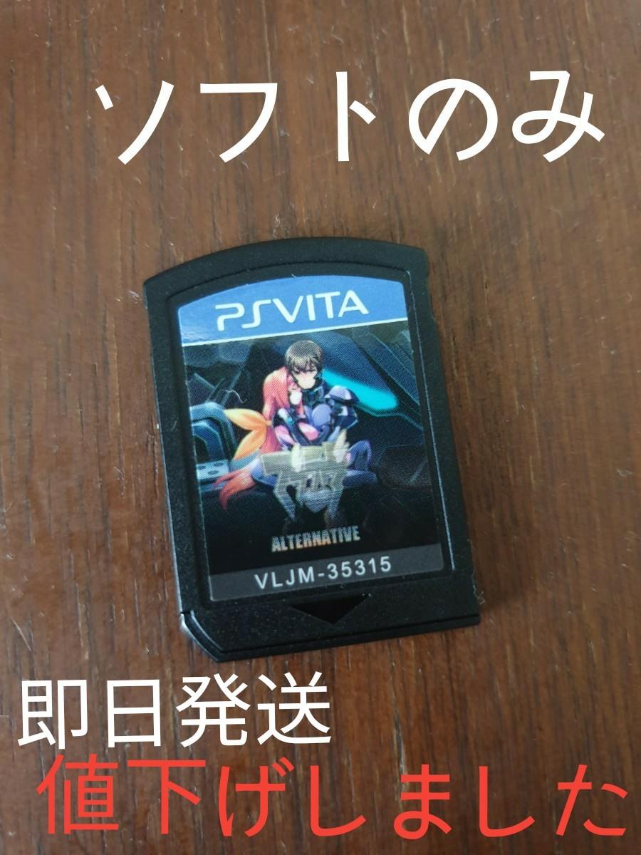 PS Vita マブラヴ オルタネイティブ ソフトのみ  マブラブ ALTERNATIVE