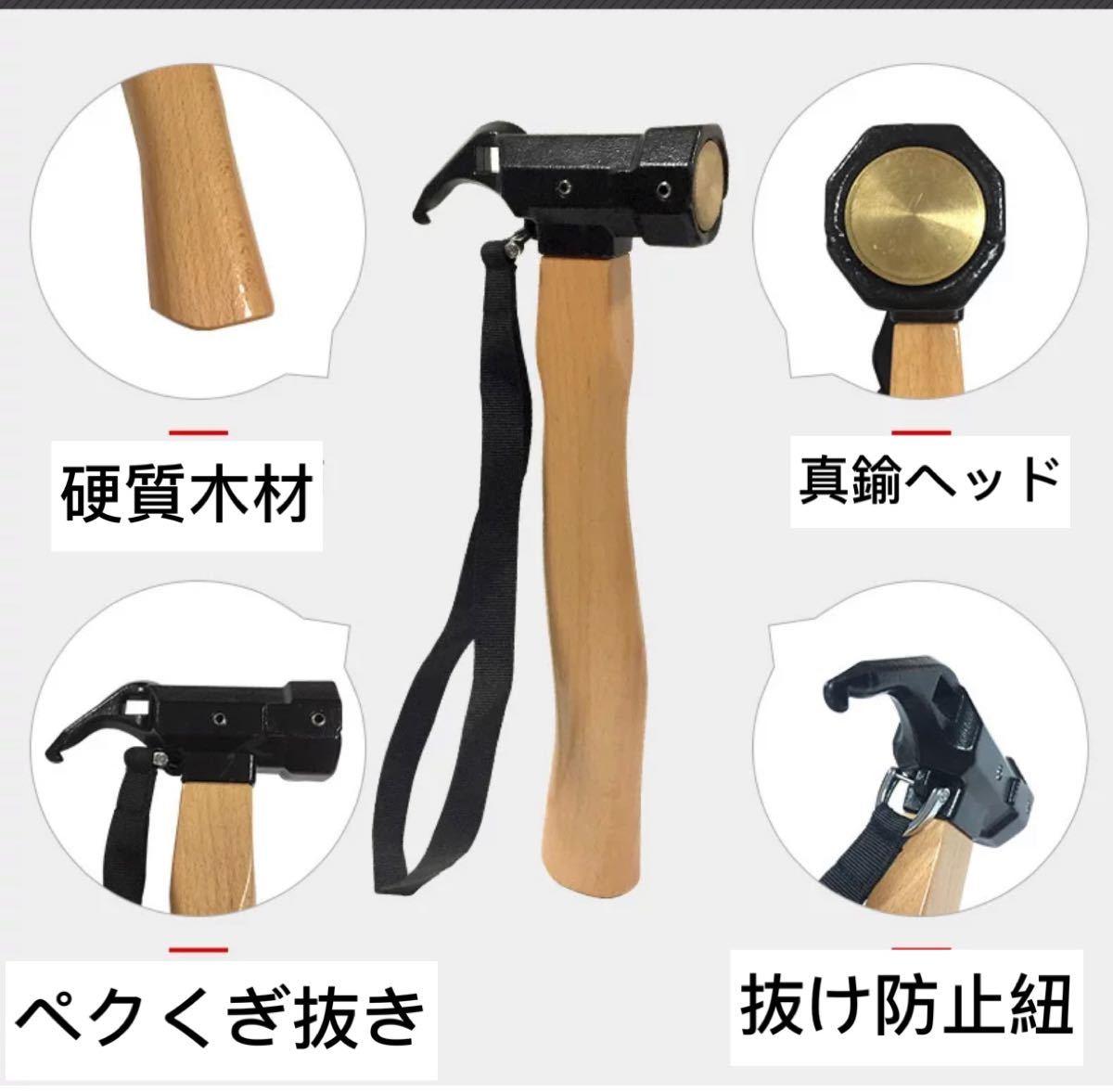 ペグハンマー テントハンマー キャンプハンマー 多機能 ハンマー 真鍮ヘッドハンマー