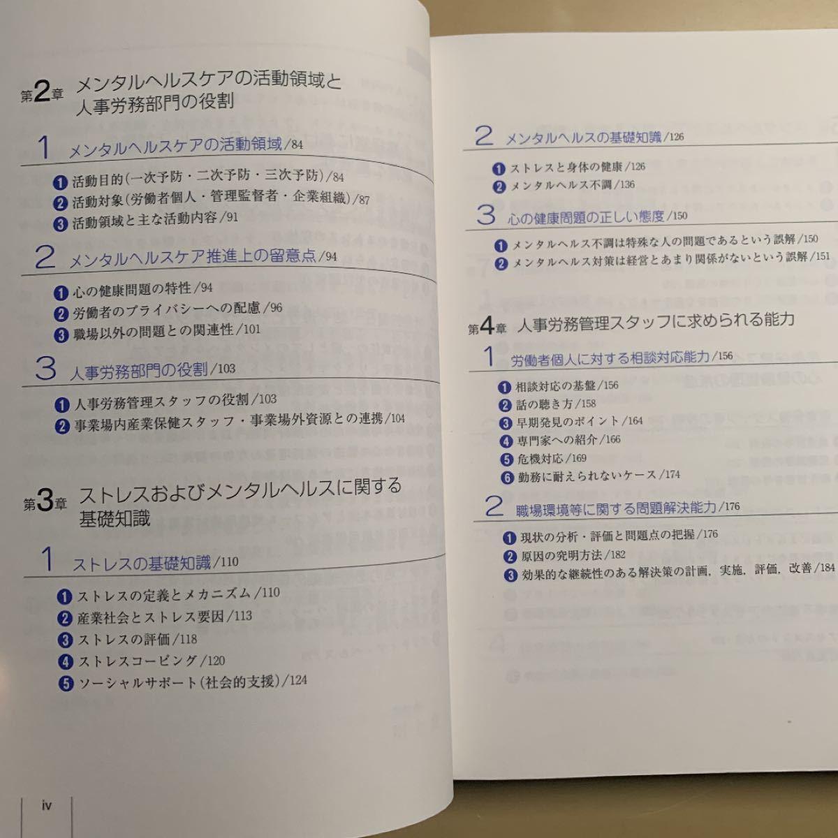 メンタルヘルス・マネジメント検定試験公式テキストI種マスターコース