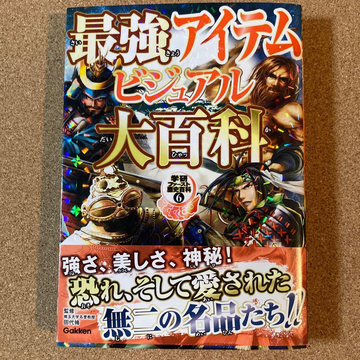 学研 最強アイテムビジュアル大百科