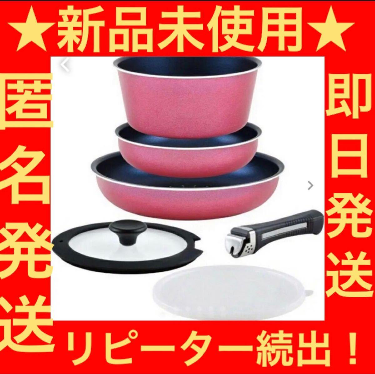 ★新品未使用★ フライパン 取っ手の取れる 6点セット ピンク ダイヤモンドコート IH対応  フライパンセット